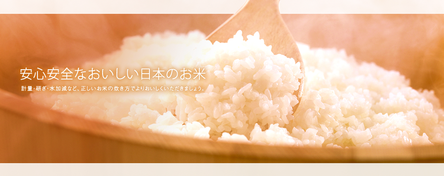 Reliable, safe and delicious rice from Japan