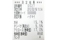 http://kubota-rice.com.sg/shared/img/qc/qc-img04.jpg